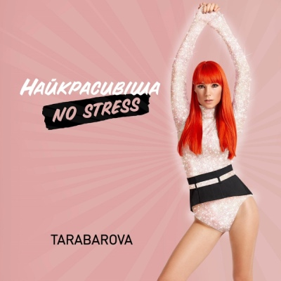 TARABAROVA – Найкрасивіша
