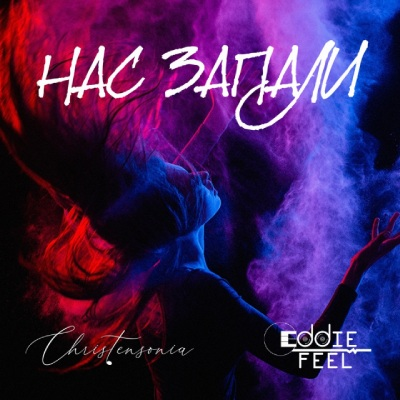 Eddie Feel & Christensonia – Нас запали