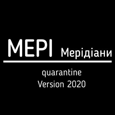 Віктор Винник і МЕРІ – Мерідіани (Відео)