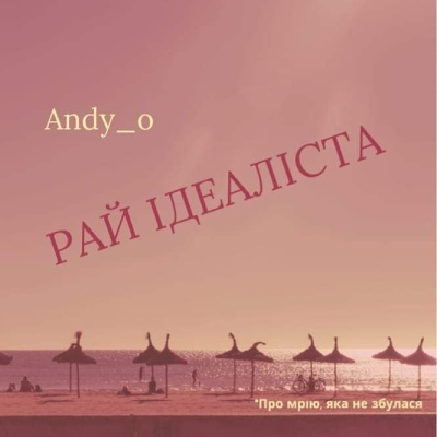 Andy_o – Рай Ідеаліста