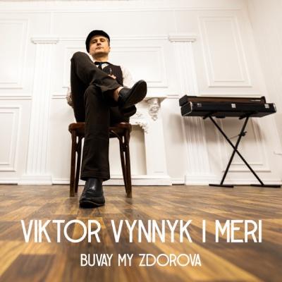 Віктор Винник і МЕРІ – Бувай ми здорова