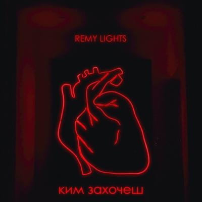 Remy Lights – Ким захочеш