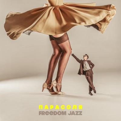 Freedom Jazz – Парасоля