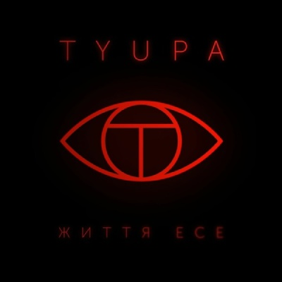 TYUPA – Життя - Есе
