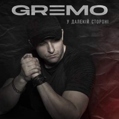GREMO – У далекій стороні