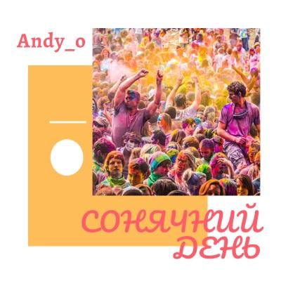 Andy_o – Сонячний день