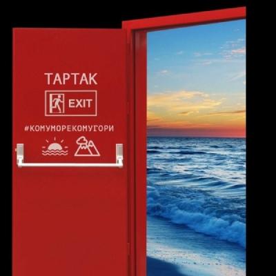 Тартак – Кому Море, Кому Гори