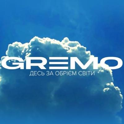 GREMO – Десь за обрієм світи
