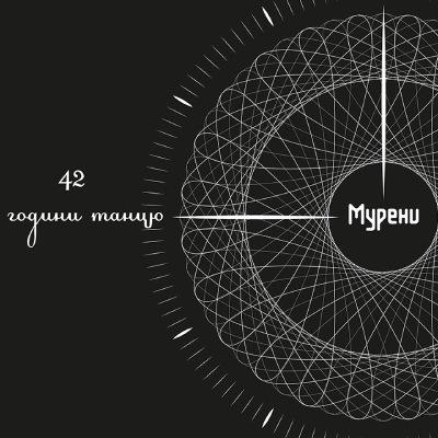 Мурени – 42 Години Танцю