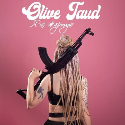 Olive Taud – Я не жартую