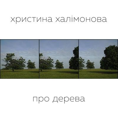 Христина Халімонова – Про Дерева