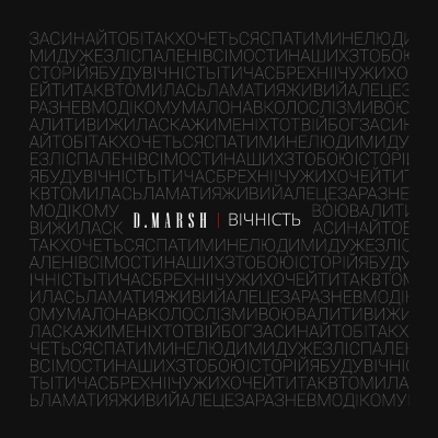 D.Marsh – Вічність