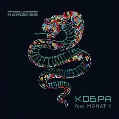 THE HARDKISS & MONATIK – Кобра
