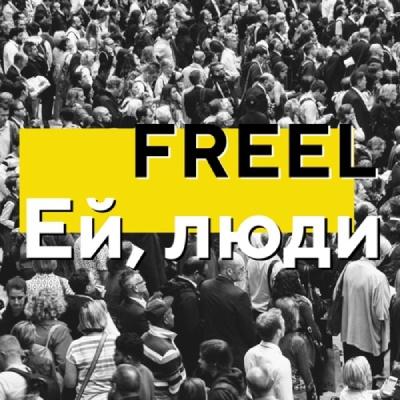 FREEL – Ей, люди