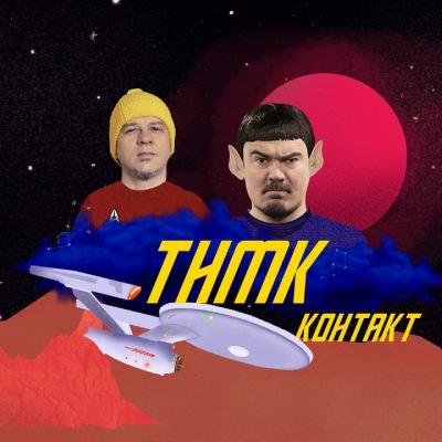 ТНМК – Контакт