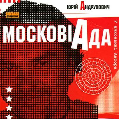 Юрій Андрухович – Московіада