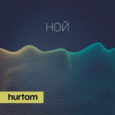 Hurtom – Ной