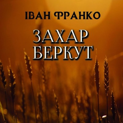 Іван Франко – Захар Беркут (Аудіокнига)