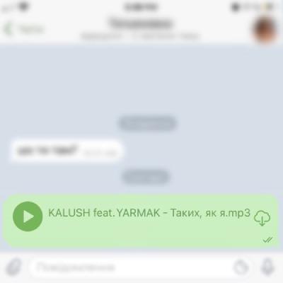 KALUSH & YARMAK – Таких як я