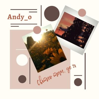 Andy_o – Світло Там, Де Я