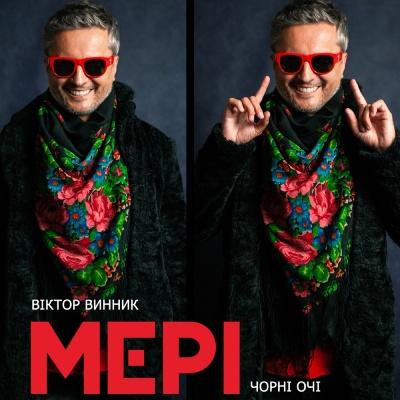 Віктор Винник і МЕРІ – Чорні очі