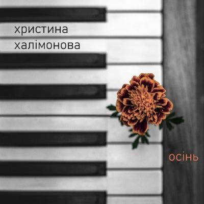 Христина Халімонова – Осінь