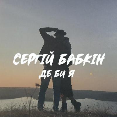 Сергій Бабкін – Де би я
