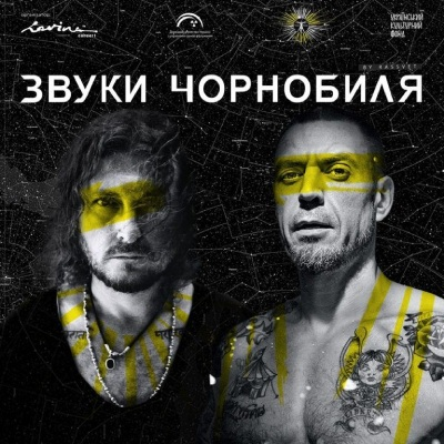 Міхалок & Чемеров – Чорнобиль форева