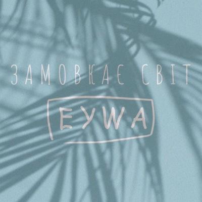 EYWA – Замовкає світ