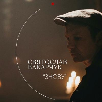 Святослав Вакарчук – Знову