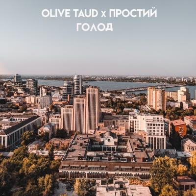 Olive Taud & Простий – Голод