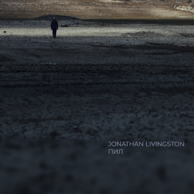 Jonathan Livingston – Пил