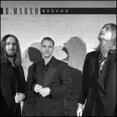 D.Marsh – Брехня