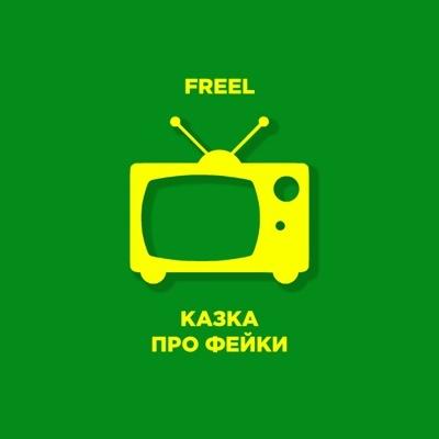 Freel – Казка про фейки