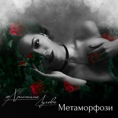 Христина Лугова – Метаморфози