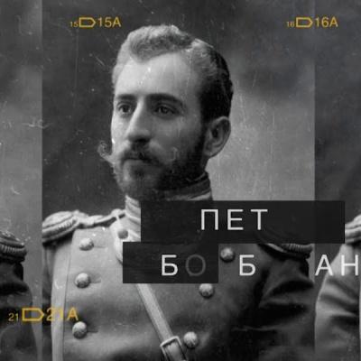 ГАЙДАМАКИ – Дума про полковника Петра Болбочана