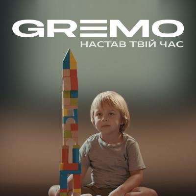 GREMO – Настав твій час