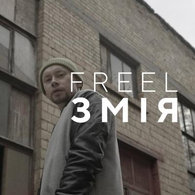 Freel – Змія