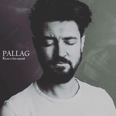 PALLAG – Коли я був малий