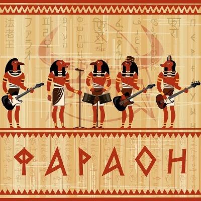 The Bull Dozzer – Фараон