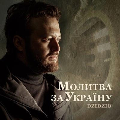 DZIDZIO – Молитва за Україну (Текст пісні)
