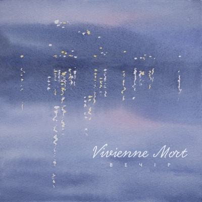 Vivienne Mort - Вечір (Текст пісні)