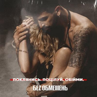 Без Обмежень - Поклянись, поцілуй, обійми (Текст пісні)