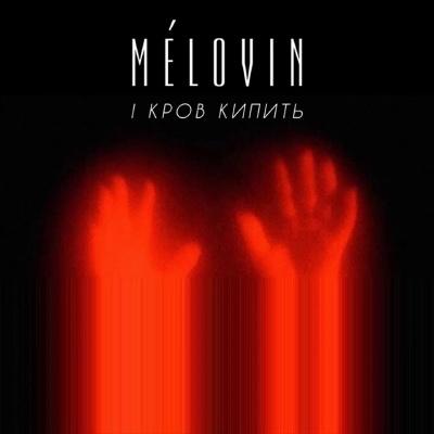 MELOVIN - І кров кипить (Текст пісні)