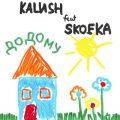 KALUSH & Skofka – Додому