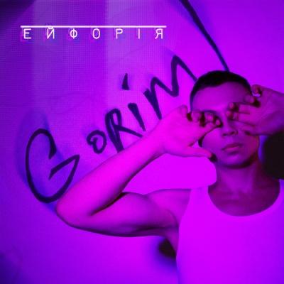 Gorim! – Ейфорія
