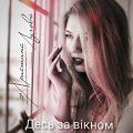Христина Лугова – Десь за вікном