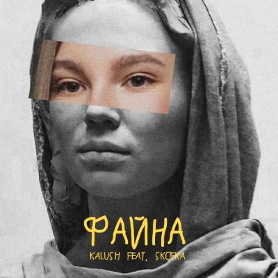 KALUSH & Skofka – Файна