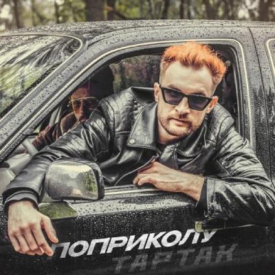 Тартак – Poprykolu