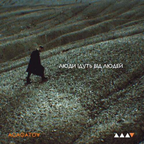 АСАФАТОV – Люди ідуть від людей